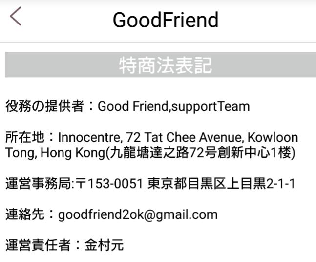 詐欺出会い系アプリ「GoodFriend」運営会社