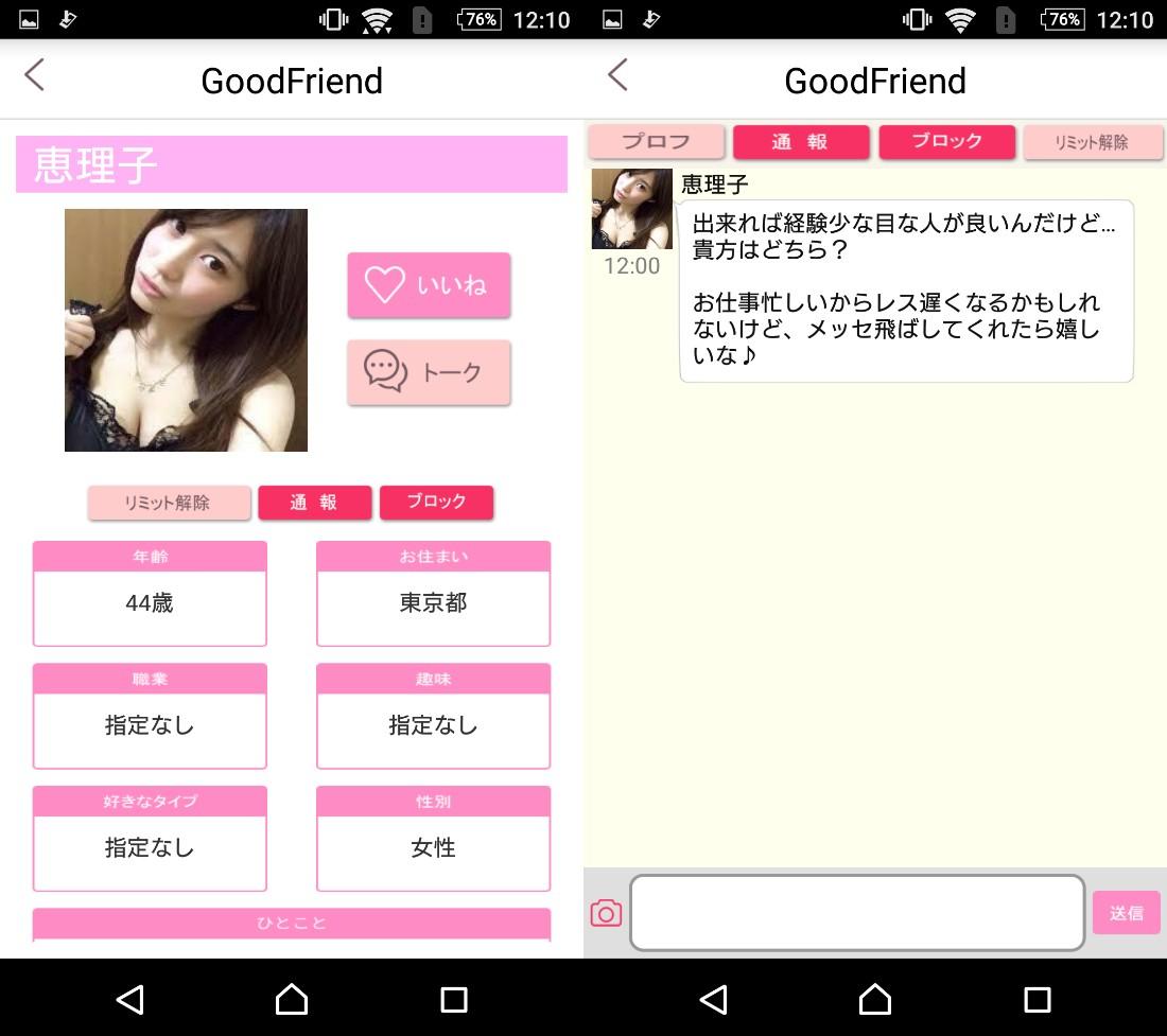 詐欺出会い系アプリ「GoodFriend」サクラの恵理子