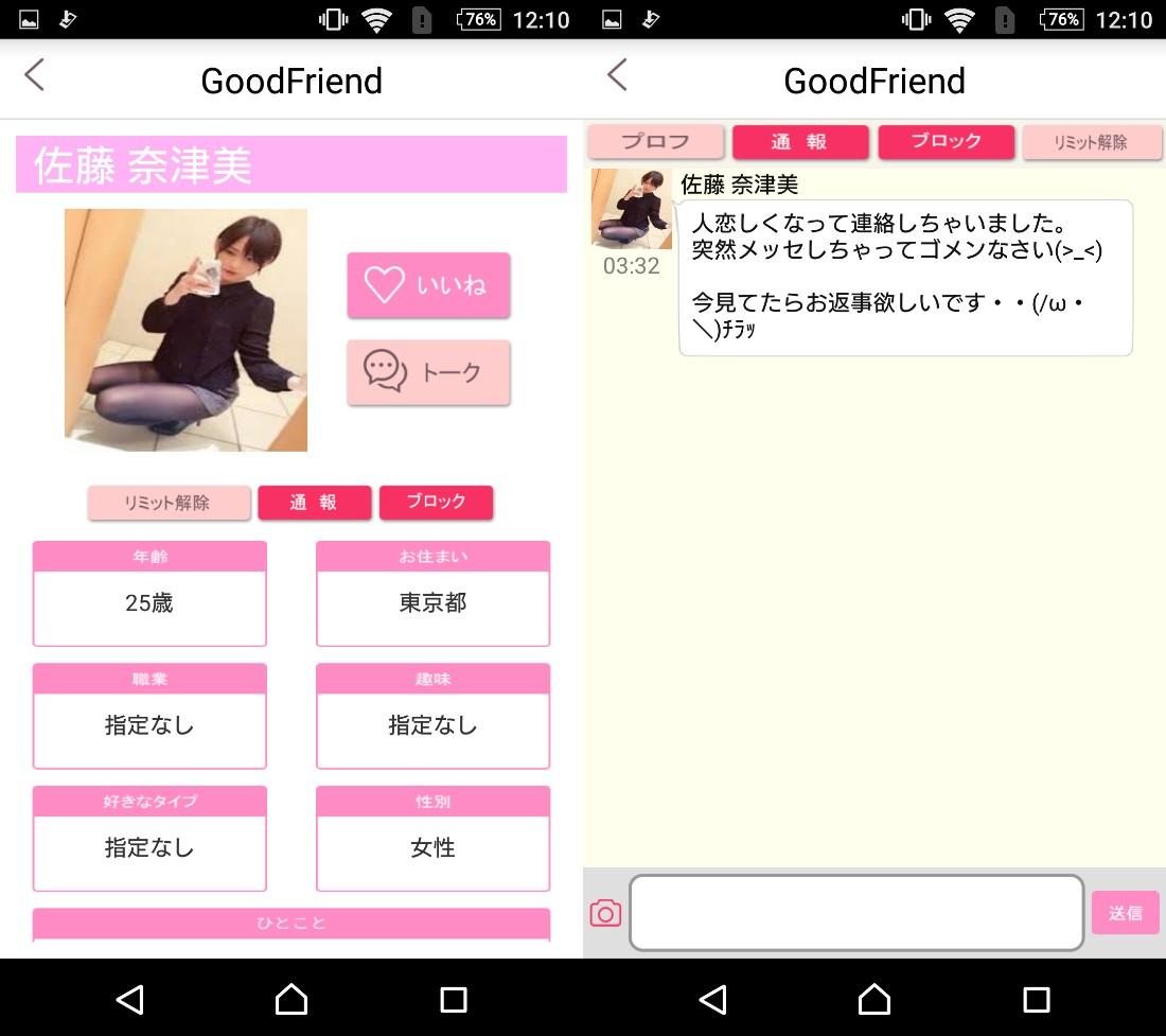 詐欺出会い系アプリ「GoodFriend」サクラの佐藤奈津美