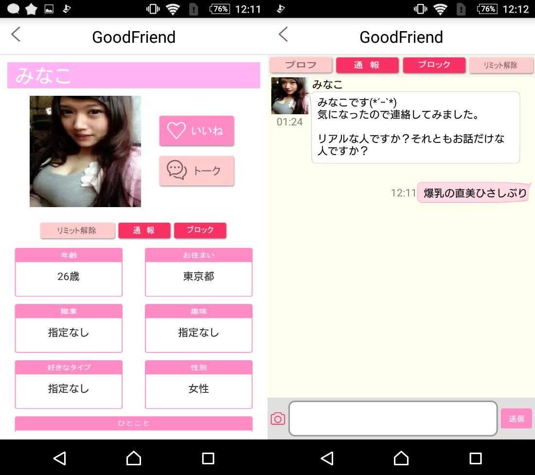 詐欺出会い系アプリ「GoodFriend」サクラのみなこ