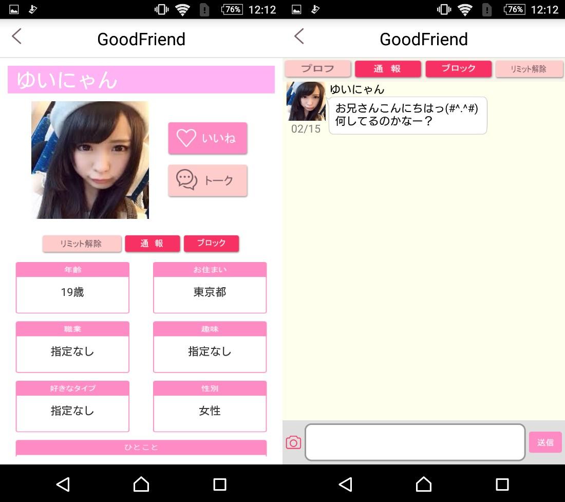 詐欺出会い系アプリ「GoodFriend」サクラのゆいにゃん
