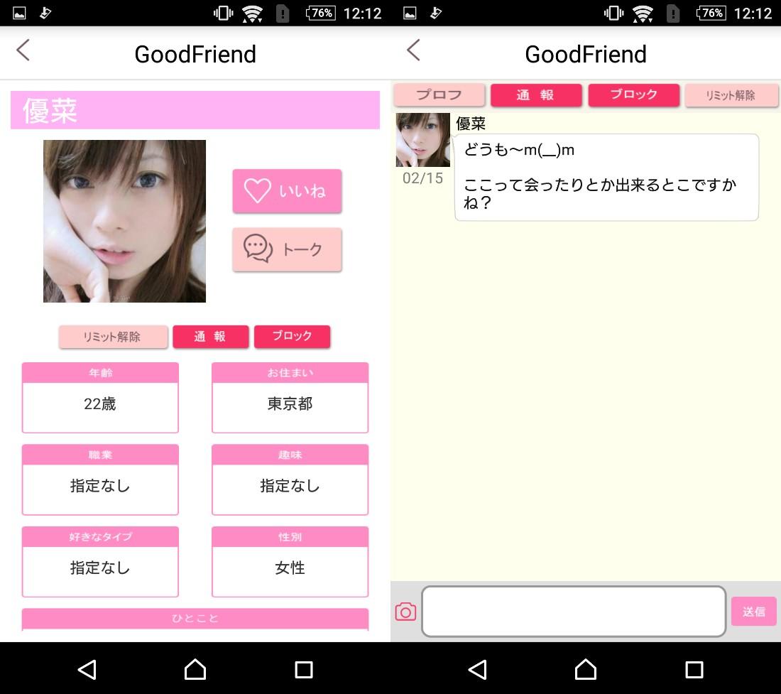 詐欺出会い系アプリ「GoodFriend」サクラの優菜