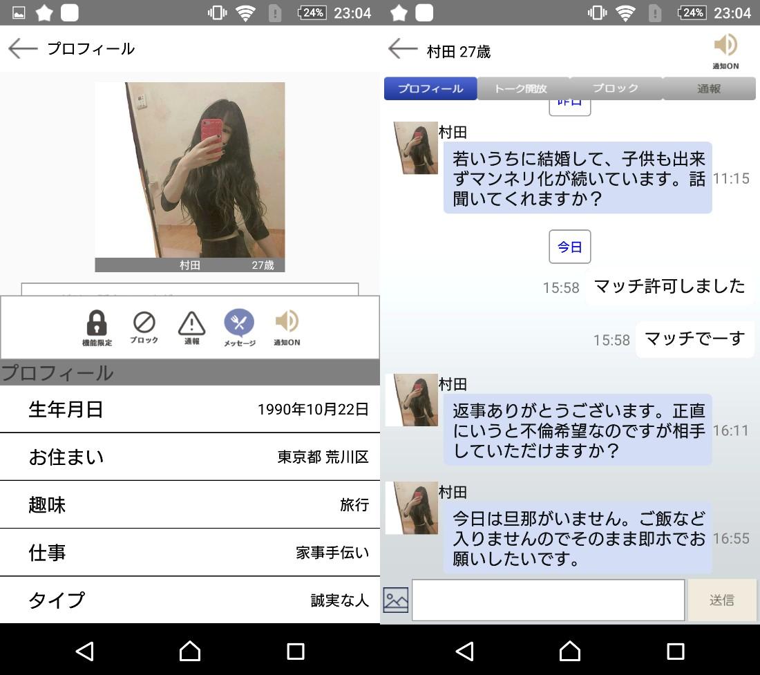 詐欺出会い系アプリ「GOURMATE」サクラの村田