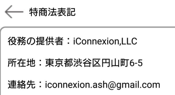 詐欺出会い系アプリ「GOURMATE」運営会社