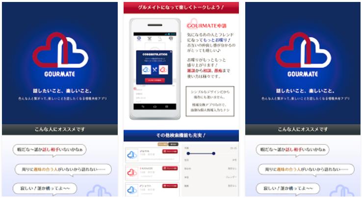詐欺出会い系アプリ「GOURMATE」