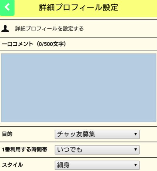 Heart Of Hearts★出会いマッチングSNSプロフィール