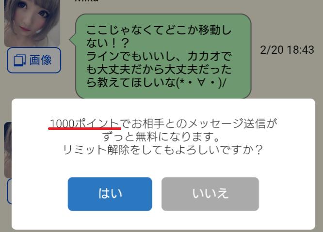Heart Of Hearts★出会いマッチングSNSリミット解除