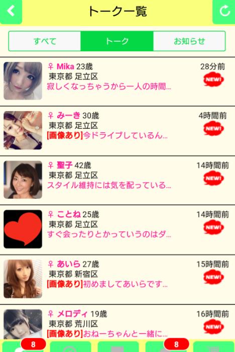 Heart Of Hearts★出会いマッチングSNSサクラ達の画像