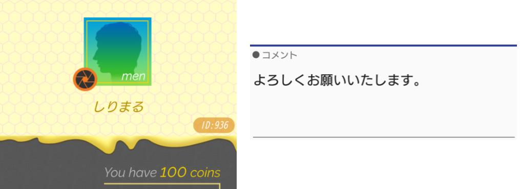 サクラ詐欺出会い系アプリ「Honey 出会ってハニー」プロフィール