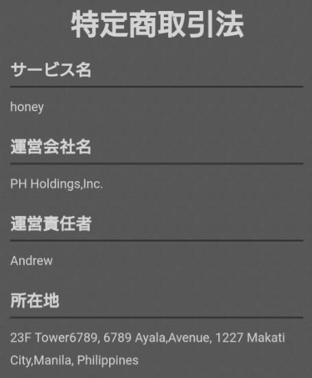 サクラ詐欺出会い系アプリ「Honey 出会ってハニー」運営会社