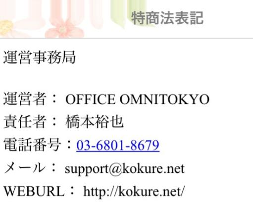 「KOKURE」友達探し掲示板で楽しく友達作り-暇つぶしにも使える運営会社