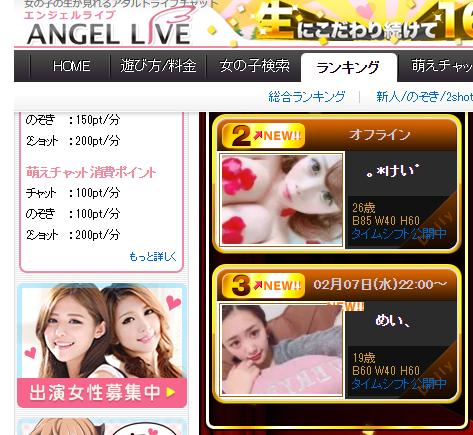 ライブチャット、ビデオ通話SNSアプリ - LiveStarはエンジェルライブと同じ女性