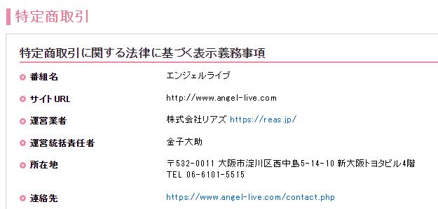 ライブチャット、ビデオ通話SNSアプリ - LiveStar運営会社