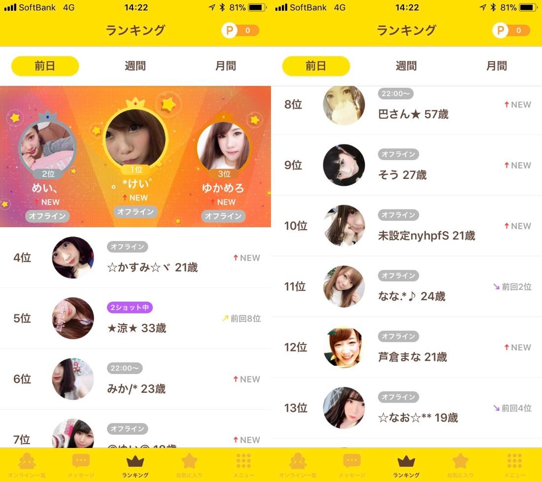 ライブチャット、ビデオ通話SNSアプリ - LiveStar登録している女性達