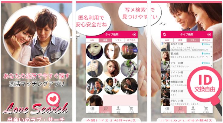 悪質出会い系アプリ「Love Search」