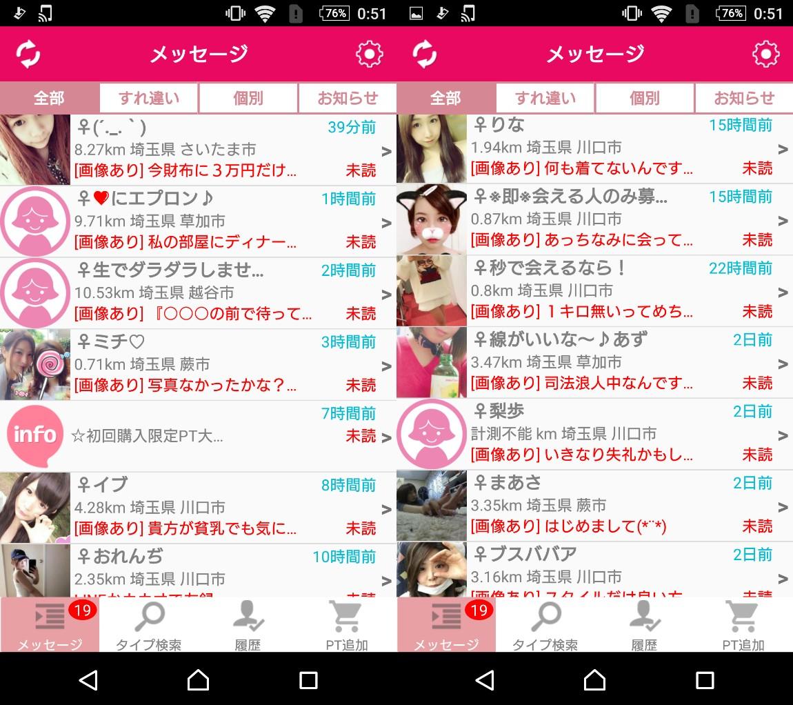 悪質出会い系アプリ「Love Search」サクラ一覧