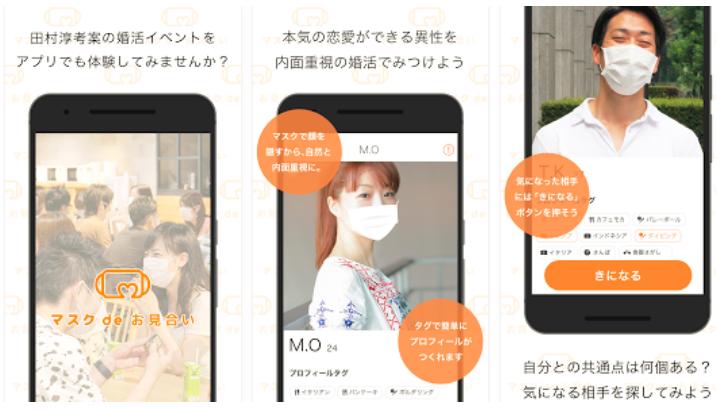 マスクdeお見合い 内面重視で出会いがみつかる婚活アプリ