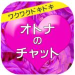 大人の友達作り専用チャットアプリ♥オトナのチャット