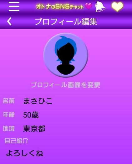 大人の友達作り専用チャットアプリ♥オトナのチャットプロフィール