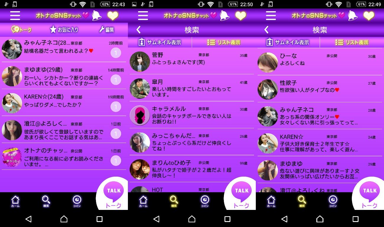 大人の友達作り専用チャットアプリ♥オトナのチャットサクラ一覧
