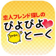恋人・出会い探しは「ぴよぴよとーく」完全無料の出会い系チャットアプリ