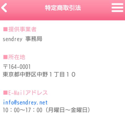チャットで友達作り~無料登録のトークアプリ「sendrey」運営会社