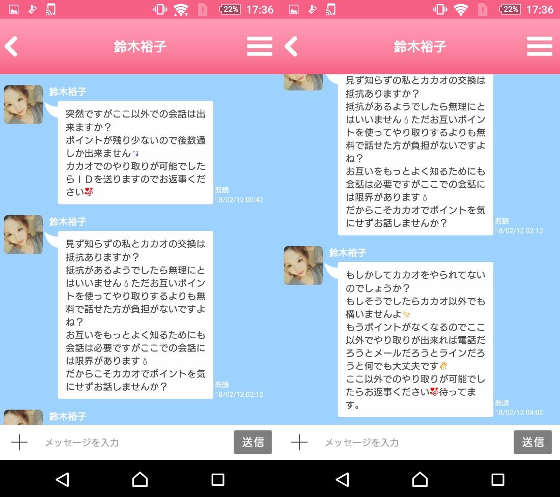 チャットで友達作り~無料登録のトークアプリ「sendrey」サクラの鈴木裕子