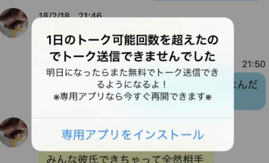 詐欺出会い系アプリ「ひまつぶし出会いチャット - ワイワイ」専用アプリへの誘導