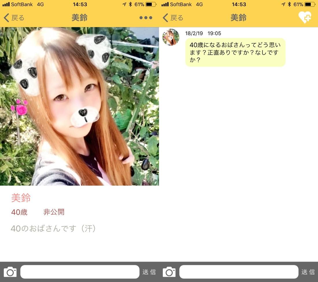 詐欺出会い系アプリ「ひまつぶし出会いチャット - ワイワイ」サクラの美鈴