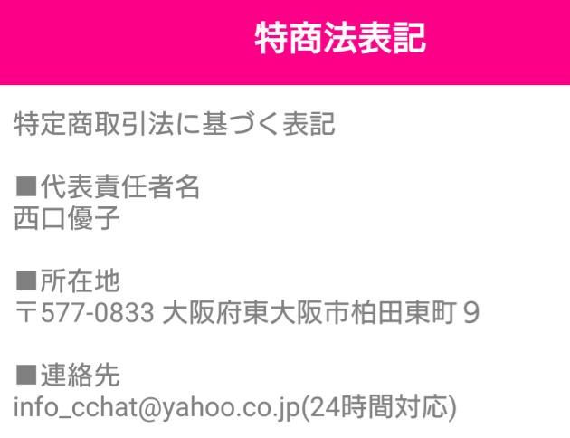 悪質出会い系アプリ「CCチャット」運営会社
