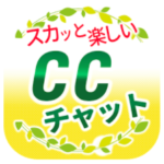悪質出会い系アプリ「CCチャット」