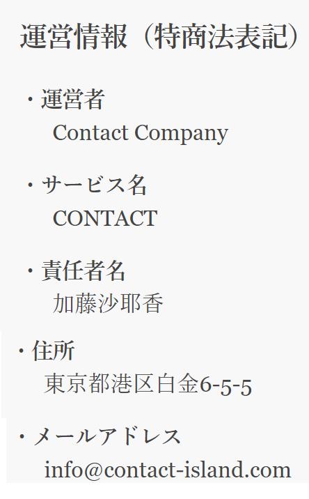 出会系アプリのコンタクト 恋活チャットトーク運営会社