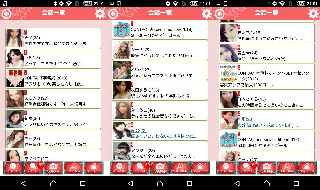 出会系アプリのコンタクト 恋活チャットトークサクラ一覧