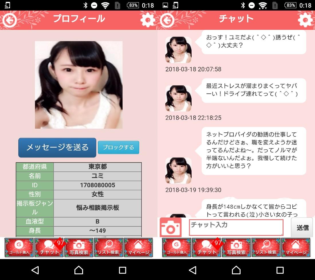 出会系アプリのコンタクト 恋活チャットトークサクラのユミ