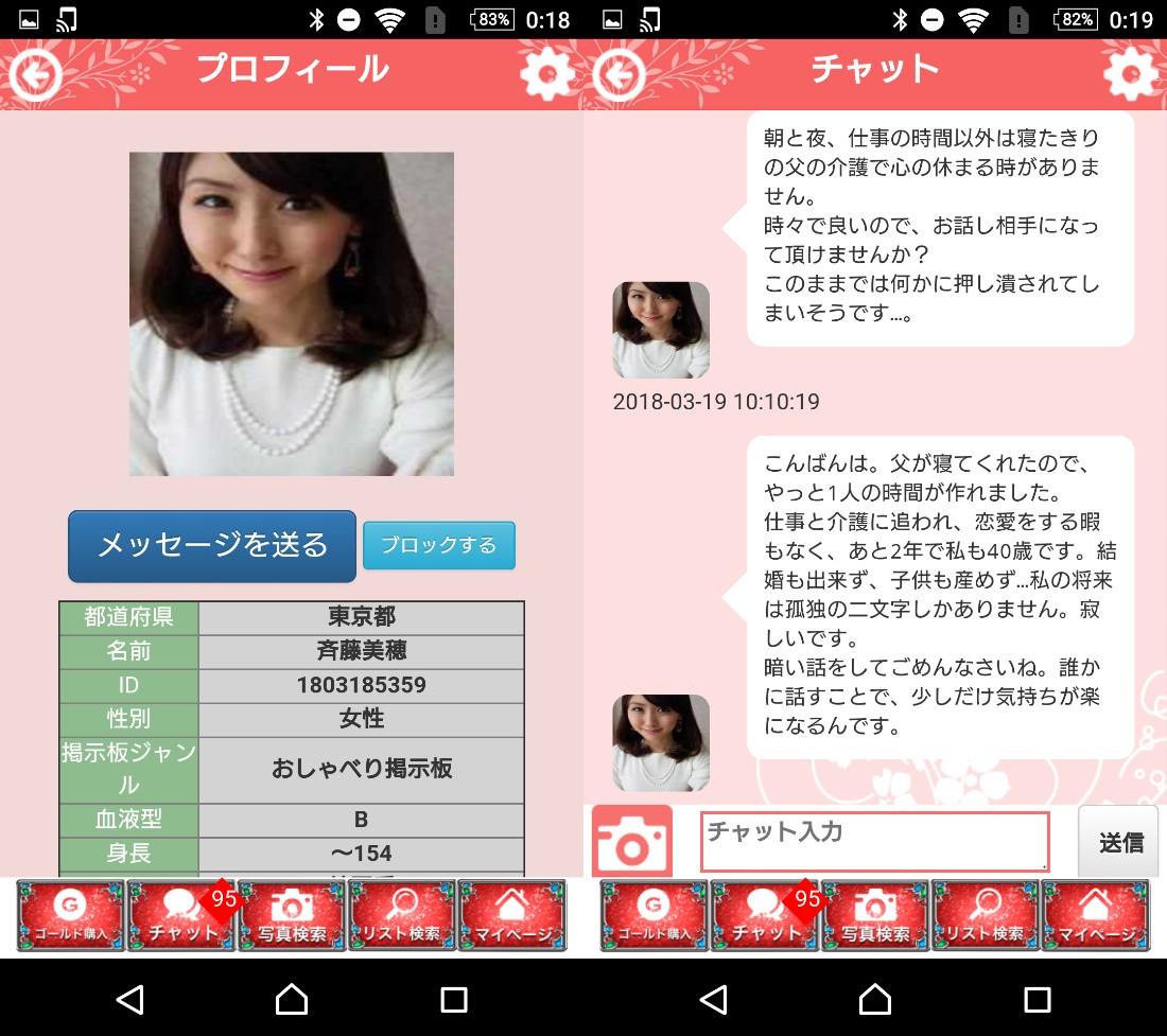 出会系アプリのコンタクト 恋活チャットトークサクラの斉藤美穂