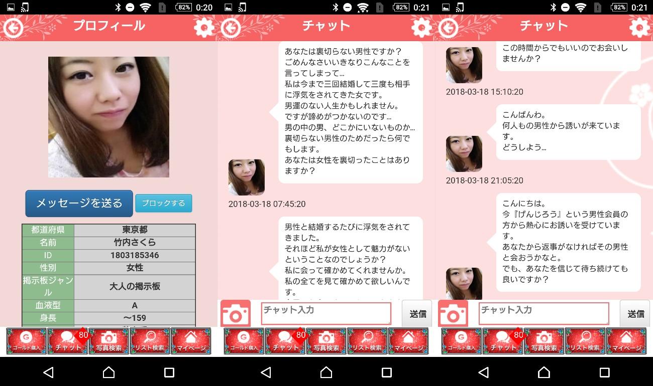 出会系アプリのコンタクト 恋活チャットトークサクラの竹内さくら