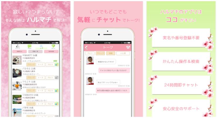 詐欺出会い系アプリ「ハルマチ」