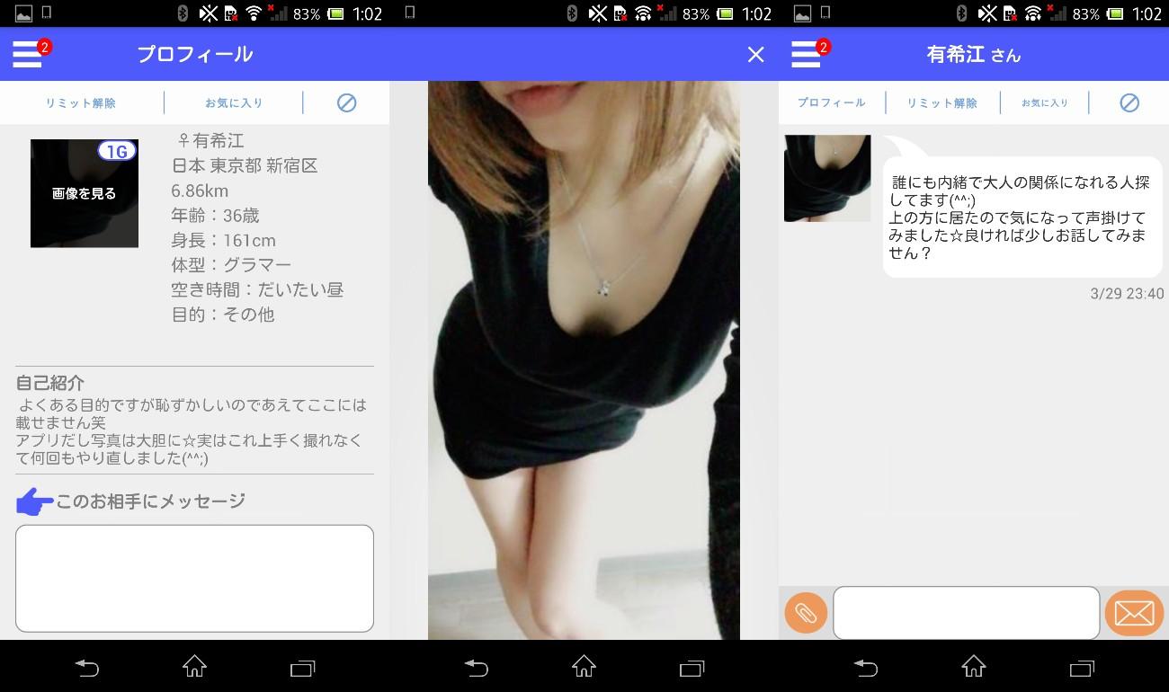 サクラ詐欺出会い系アプリ「Kit」サクラの有希江