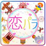 楽しく繋がるチャットアプリ[恋パラ]