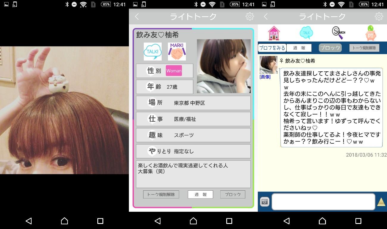 極悪サクラ詐欺出会い系アプリ「ライトトーク」サクラの飲み友柚希