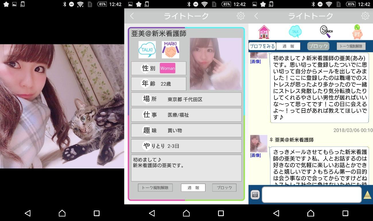 極悪サクラ詐欺出会い系アプリ「ライトトーク」サクラの亜美@新米看護師