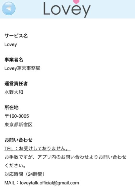サクラ詐欺出会い系アプリ「Lovey~ラヴィ」運営会社