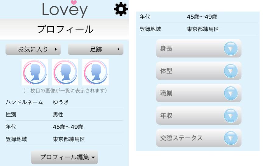 サクラ詐欺出会い系アプリ「Lovey~ラヴィ」プロフィール
