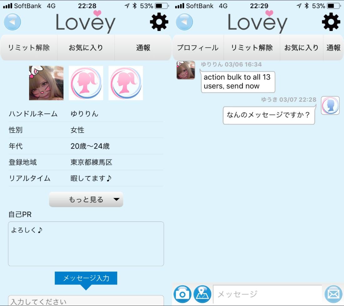 サクラ詐欺出会い系アプリ「Lovey~ラヴィ」サクラのゆりりん