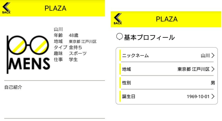 悪質出会い系アプリ「PLAZA」プロフィール