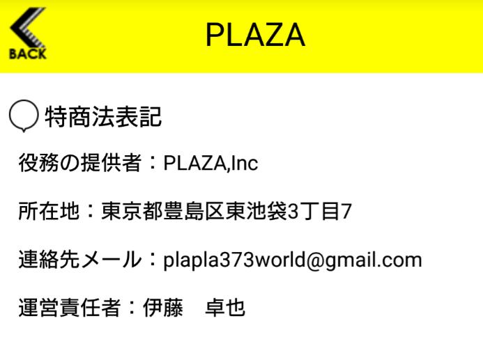悪質出会い系アプリ「PLAZA」運営会社