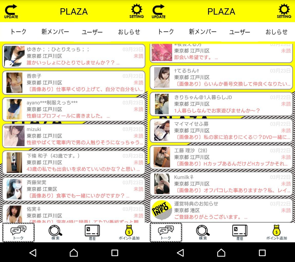悪質出会い系アプリ「PLAZA」サクラ一覧
