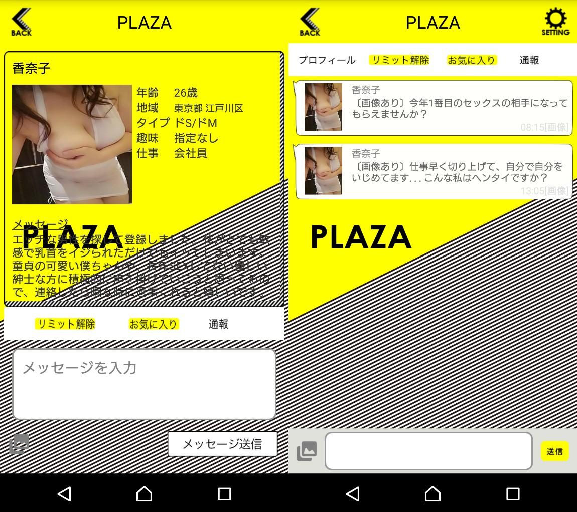 悪質出会い系アプリ「PLAZA」サクラの香奈子