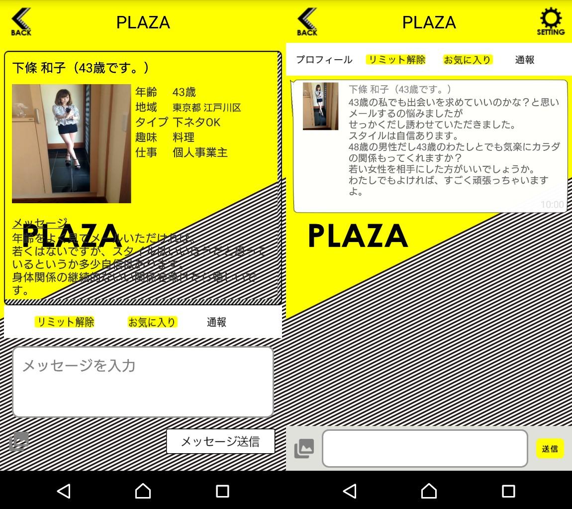 悪質出会い系アプリ「PLAZA」サクラの下條和子