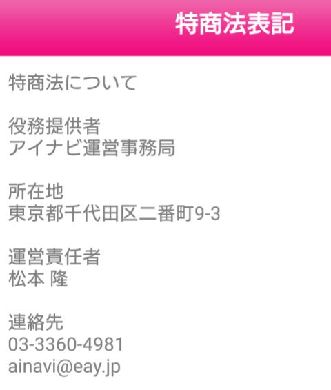サクラ詐欺出会い系アプリ「アイナビ」運営会社